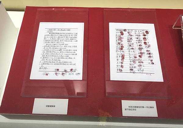 安徽贫困村村民挽留第一书记的红手印亮相改革开放40周年展